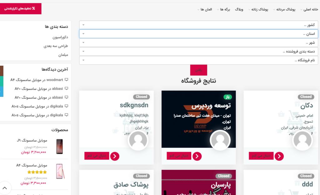 دانلود افزونه فیلتر فروشندگان دکان -dokan-vendor-filter بر اساس استان و شهر