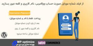 از فیلد شماره موبایل صورت حساب ووکامرس، نام کاربری و کلمه عبور بسازید
